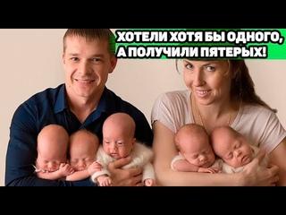 НАСТОЯЩЕЕ ЧУДО   Как живёт семья Меркуловых, у которых 3 года назад родились пятерняшки