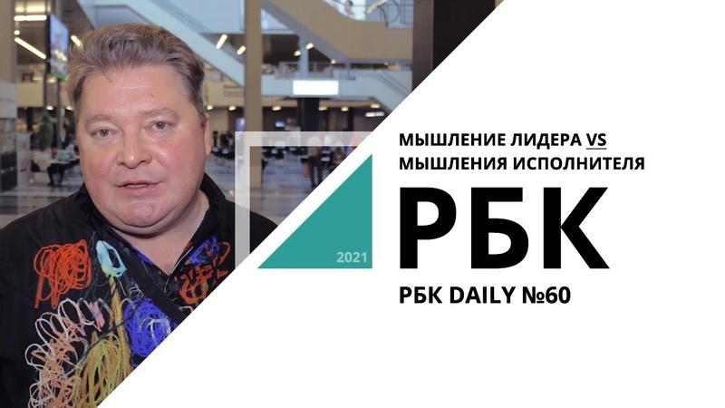 Мышление лидера VS мышления исполнителя РБК daily №60 от 28 10 2021 РБК Новосибирск