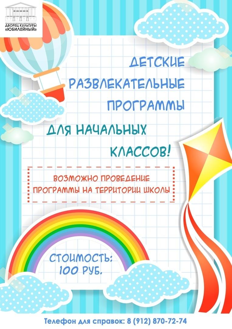 ДК ЮБИЛЕЙНЫЙ приглашает: