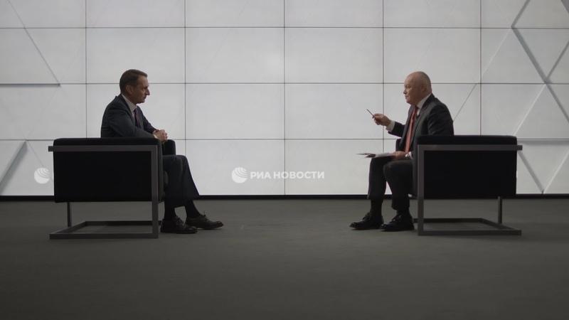 Противостояние разведок России и США эксклюзивное интервью Нарышкина Дмитрию Киселеву