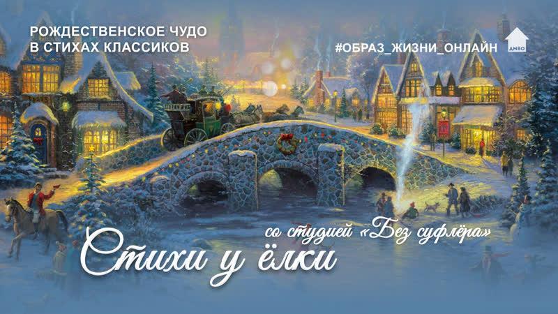 В ожидании Рождества Надежда Воронина Читает Маргарита Орлова