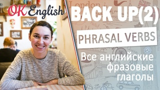 BACK UP (урок 2) - Английские фразовые глаголы | All English phrasal verbs
