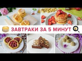 САМЫЕ БЫСТРЫЕ ЗАВТРАКИ ЗА 5 МИНУТ  Что приготовить на завтрак