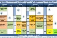 Расписание тренировок на следующую неделю с 27 января по 2 февраля