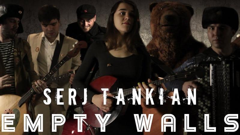 Serj Tankian Empty Walls TRUE EPIC RUSSIAN COVER