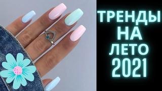 Дизайн ногтей 2021 | Маникюр на лето 2021 | Идеи дизайна фото