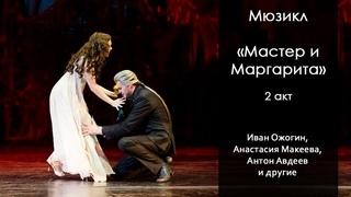 "Мюзикл ""Мастер и Маргарита"" (2 акт) - HD качество"