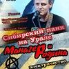 """Сибирский панк-рок на Урале. гр.""""РОДИНА"""". 25 МАЯ"""