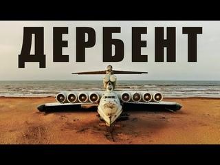 АЭРОСЪЁМКА. ДЕРБЕНТ (КРЕПОСТЬ НАРЫН КАЛА, НАБЕРЕЖНАЯ, ЭКРАНОПЛАН «ЛУНЬ») / DERBENT (DAGESTAN,RUSSIA)