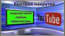 ✅Накрутка подписчиков и просмотров на YOUTUBE✅ YTMonster