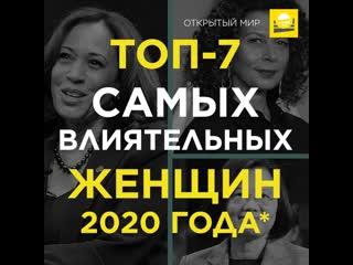 Топ-7 самых влиятельных женщин 2020 года