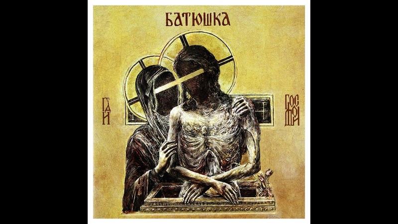 BATUSHKA PL @ Zobens un Lemess Bauska 2020 08 07