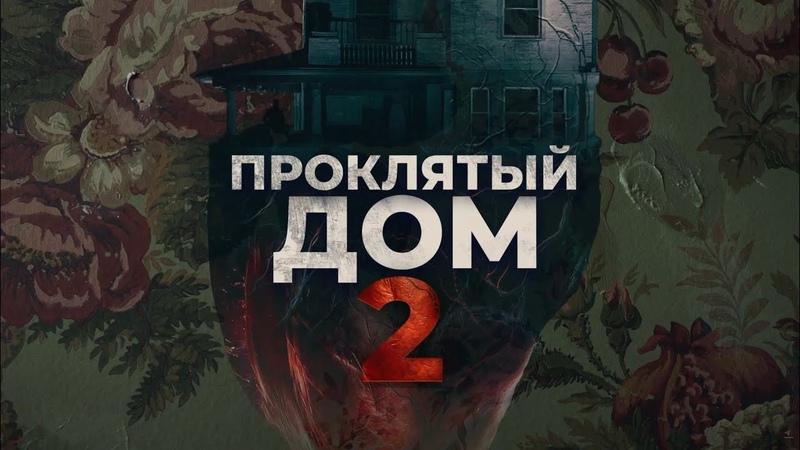 ПРОКЛЯТЫЙ ДОМ 2 (The Girl on the Third Floor, 2020) - русский трейлер HD