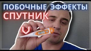 Я привился Спутником V (5) и у меня были побочные эффекты – #сФилином #Спутникv #Прививка