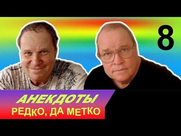 АНЕКДОТЫ от братьев ТЕНМАН Редко да метко Выпуск 8 оставайсядома