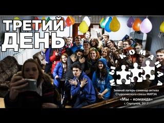 Лагерь-семинар «Мы — команда» 2017. Третий день