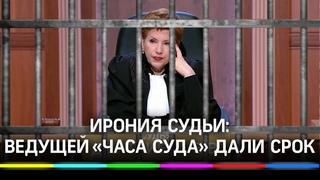 «Час суда» пробил: судья из телешоу получила срок. Она «кинула» бизнесмена на 80 млн