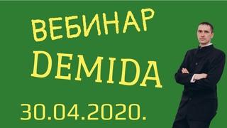 Вебинар Demida 30 04 2020