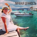 Ирина Хоменко фотография #3