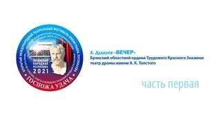 «Вечер» часть первая. Брянский театр драмы им. А. К. Толстого