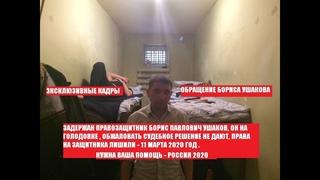 Задержан правозащитник Борис Ушаков , он на голодовке , обжаловать задержание не дают