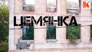 Цемянка, Подольск Единая Россия забыла про это место   #Цемянка, #СильныйПодольск