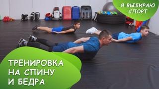 «Я выбираю спорт»: тренировка спины и ягодиц (выпуск 7)