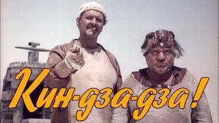 Кин-дза-дза! (комедия, реж. Георгий Данелия, 1986 г.)
