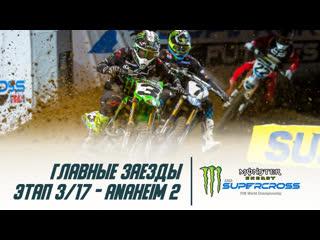 Главные заезды 250 и 450. 3 этап. (anaheim 2). ама supercross 2020.