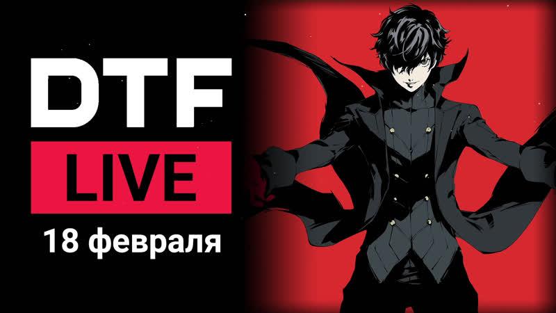 DTF LIVE Persona 5, гомофобия и немого Спилберга