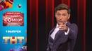 Comedy Club премьерный выпуск нового сезона!