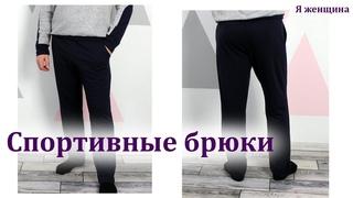 Шьем мужские спортивные брюки. Мастер Класс по пошаговому пошиву