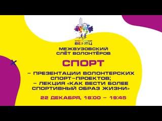 СПОРТ /Слёт волонтёров