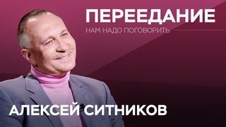 Почему мы переедаем // Нам надо поговорить с Алексеем Ситниковым