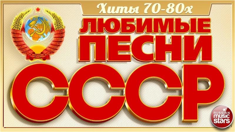 ЛЮБИМЫЕ ПЕСНИ СССР ✬ ЗОЛОТЫЕ ХИТЫ 70 80х ✬ ПЕСНИ КОТОРЫЕ ЗНАЮТ ВСЕ ✬