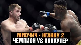 Бой Миочич - Нганну 2 / Самый опасный нокаутер против Лучшего тяжеловеса UFC / Эпичное промо боя