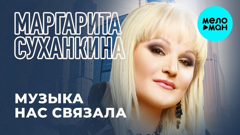 Маргарита Суханкина Музыка нас связала Альбом 2019