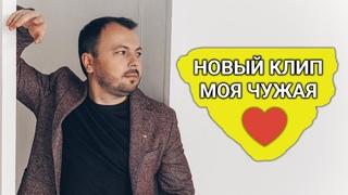 Ярослав Сумишевский - НОВЫЙ КЛИП МОЯ ЧУЖАЯ!