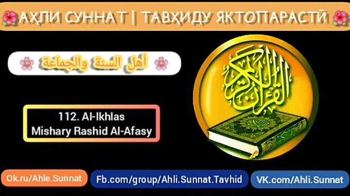 112. Al-Ikhlas.mp4