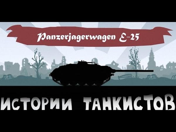Танк Е25 Истории танкистов анимация