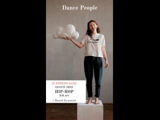 Тренировка ON-LINE Hip-Hop для детей с Машей Будкиной