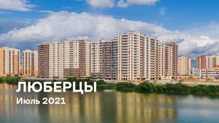 ЖК «Люберцы» / Июль 2021