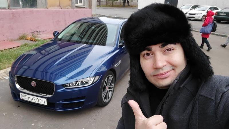 Jaguar XE Да он круче чем BMW Но есть одно большое НО