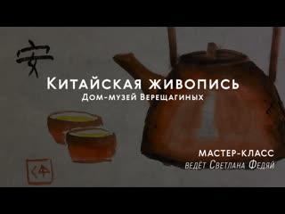 Мастер-класс Светланы Федяй по китайской живописи: китайский чайник. Дом-музей Верещагиных