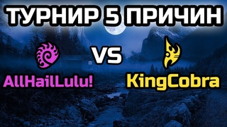 AllHaIlLulu vs KingCobra: 5 ПРИЧИН ПОЧЕМУ СТОИТ/НЕ СТОИТ АКТИВНО ИГРАТЬ НА ТУРНИРАХ | Starcraft 2