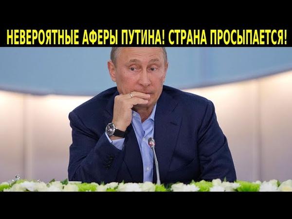 НЕВЕРОЯТНЫЕ АФЕРЫ ПУТИНА! ВСЯ РОССИЯ ПРОСЫПАЕТСЯ И ВСТАЕТ!