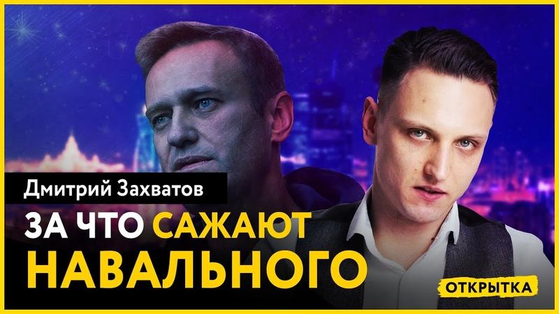 За что сажают Алексея Навального Объясняет адвокат Дмитрий Захватов