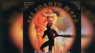 Silent Circle - Всё Золото Мира (2000) (Compilation) (Euro-Disco)