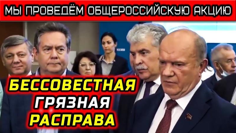 ЦИК снял Грудинина с выборов в госдуму Зюганов Грудинин и Платошкин о грязной расправе