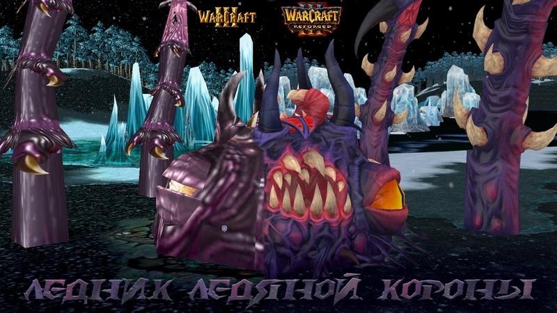Сравнение моделей нейтралов Ледник Ледяной Короны в Warcraft 3 и Warcraft 3 reforged